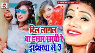 दिल लागल बा हमार सखी रे ड्राइवरवा से 3 - Dil Lagal Ba Hamar Sakhi Re Drivarwa Se 3 - Sujit Sagar