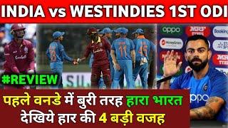 India vs Westindies 1st ODI Highlights : 3 Big Reasons Behind India Defeat | Cricket Express