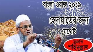 Bangla Waz Mahfil 2019 | Mufty Sohidullah Bangla Islamic Waz | হেদায়াতের জন্য যথেষ্ট । Islamic BD