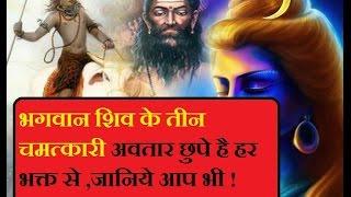 भगवान शिव के तीन चमत्कारी अवतार छुपे है हर भक्त से ,जानिये आप भी !