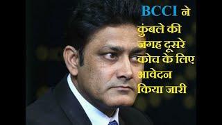 BCCI ने कुंबले की जगह दूसरे कोच के लिए आवेदन किया जारी /BCCI Invites Applicants For Team India Coach