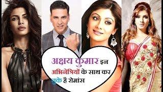 अक्षय कुमार इन अभिनेत्रियों के साथ कर चुके है रोमांस