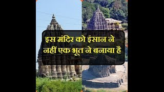 इस मंदिर को इंसान ने नहीं एक भूत ने बनाया है /Unbelievable These Temples Are Build in One Night