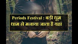Periods Festival : बड़ी धूम धाम से मनाया जाता है यहां | Periods Festival in Odisha | News Remind