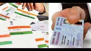 अब आधार कार्ड को पैन कार्ड से लिंक करने के लिए जारी किया फॉर्म | Link Aadhaar CarD Pan Card Online