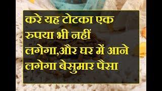 करे यह टोटका एक रुपया भी नहीं लगेगा,और घर में आने लगेगा बेसुमार पैसा | Vastu Tips Prosperity