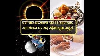 इस बार चंद्रग्रहण पर 12 साल बाद रक्षाबंधन पर यह रहेगा शुभ मुहूर्त Raksha Bandhan Shubh Muhurat hindi