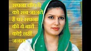 सपना चौधरी को सब जानते है पर सपना की ये बातें कोई नहीं जनता   Sapna Choudhary  Story