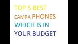 Top 5 best camera phones, which is in your budget | टॉप 5 बजट स्मार्टफोन्स जो है कैमरे में कमाल