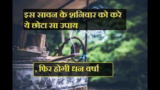 इस सावन के शनिवार को करे ये छोटा सा उपाय , फिर होगी धन वर्षा  | Sawan Saturday Pray shiv