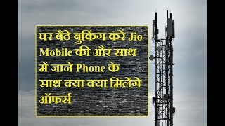 घर बैठे बुकिंग करे Jio Mobile की और साथ में जाने फोन के साथ क्या क्या मिलेंगे ऑफर्स