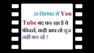 20 सितंबर से You Tube बंद कर रहा है ये फीचर्स, कही आप तो यूज नहीं कर रहे ? |You Tube video Editor