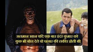 सलमान यदि एक बार इंदर कुमार को कुछ भी बोल देते वो पत्थर की लकीर होती थी| Inder Was Offered Salman
