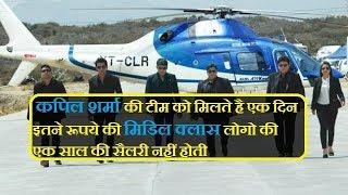 कपिल शर्मा की टीम को मिलते है एक दिन इतने रूपये की मिडिल क्लास लोगो की एक साल की सैलरी नहीं होती