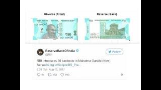 ऐसा होगा हमारा 50 रुपये के नया नोट ,RBI ने किया ट्वीट   50 Rupee New Banknote in mahatma gandhi