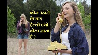 फ़ोन उठाने के बाद हैल्लो क्यों बोला जाता है ? | Why Do We Say Hello To Answer The Phone
