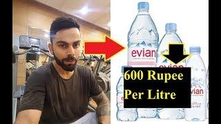 क्या जानते है विराट कोहली के इंर्पोटेड पानी के रेट :600 रूपए पर लीटर|Virat Drink Water-of-600-rupee