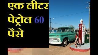इस देश में एक लीटर पेट्रोल मिलता है सिर्फ 60 पैसे में | The World Cheapest Petrol Price Country