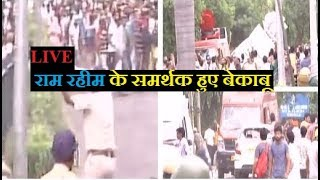LIVE VIDEO: राम रहीम के समर्थक हुए बेकाबू | Dera Sacha Sauda Gurmeet Ram Rahim Verdict
