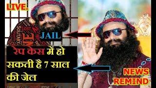 राम रहीम को 28 अगस्त को रेप केस में हो सकती है 7 साल की जेल | Ram Rahim Rape Case Verdict Cbi Court