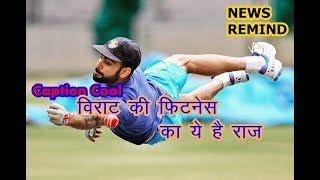 Caption Cool विराट की फिटनेस का राज़ | Virat Kohli Fitness Tips