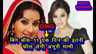 Big Boss 11 एक दिन की इतनी फीस लेगी अंगूरी भाभी | Shilpa Shinde Bigg Boss Fees Very High
