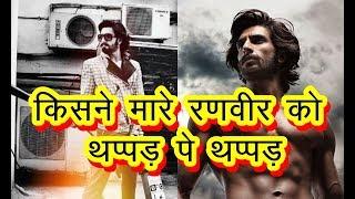 किसने मारे रणवीर सिंह को थप्पड़ पे थप्पड़ | Slaps Ranveer Singh 24 Times For Padmavati Scene Shoot