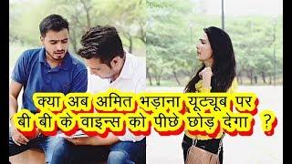 Amit Bhadana Youtubers में BB Vines को पीछे छोड़ देगा ?
