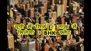 Prime Minister Housing Scheme Get 1 Bhk Flat in 2 Lakh Rupees | News Remind