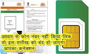 इस Date तक यदि Aadhar से Phone Number नहीं किया Link तो बंद हो जाएगा आपका Connection