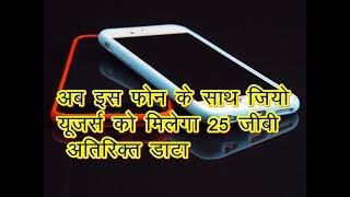 अब इस Phone के साथ  Jio यूजर्स को मिलेगा 25GB अतिरिक्त Data
