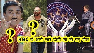 KBC के आगे सारे टीवी शो हो गए फेल!!   News Remind