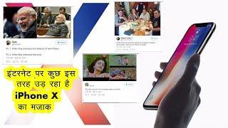 I Phone X Twitter Trolls |  News Remind