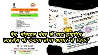 After Pan Mobile Number Driving License Link To Aaadhar Ravi Shankar !!!