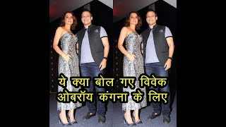 Vivek Oberoi Comments on Kangana Ranaut Says She is Little Out Spoken