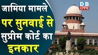 जामिया मामले पर सुनवाई से सुप्रीम कोर्ट का इनकार |Supreme Court refuses to hear Jamia case | #DBLIVE