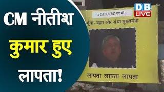 CM Nitish Kumar  हुए लापता ! पटना में लगे Nitish Kumar के लापता होने के पोस्टर |