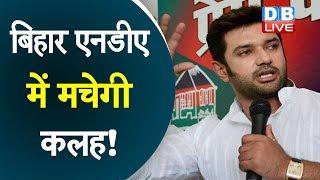 बिहार एनडीए में मचेगी कलह! | BJP's ally LJP showed eye! | LJP ने 119 सीटों पर शुरु की तैयारी