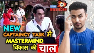Bigg Boss 13 | Vikas Gupta Another Masterstroke In Captaincy Task | BB 13 Episode Preview