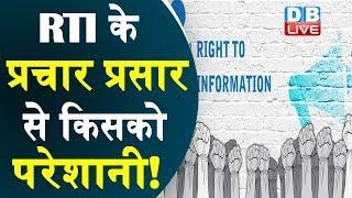 RTI के प्रचार प्रसार से किसको खतरा! | Who is threatened by the promotion of RTI! | #DBLIVE