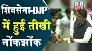 Shivsena -BJP में हुई तीखी नोंकझोंक | Maharashtra विधानसभा में Shivsena पर बरसी BJP |#DBLIVE