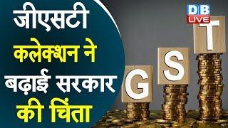 चार महीने में जीएसटी कलेक्शन बढ़ाने पर सरकार का जोर | Ministry of Finance target to the officials