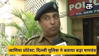 जामिया प्रोटेस्ट: दिल्ली पुलिस ने बताया बड़ा षणयंत्र