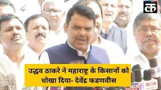 उद्धव ठाकरे ने महाराष्ट्र के किसानों को धोखा दिया- देवेंद्र फडणवीस