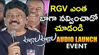 RGV Super Funny Speech At Ullala Ullala Movie Audio Release Event || Bhavani HD Movies