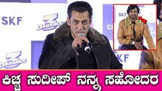 ಕಿಚ್ಚ ಸುದೀಪ್ ನನ್ನ ಸಹೋದರ || Salman Khan About Kiccha Sudeep | Dabangg 3