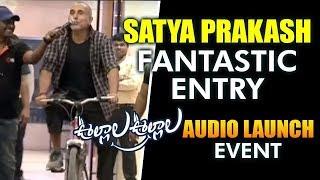 Actor Satya Prakash Entry (MUST WATCH) || Ullala Ullala Movie Audio Release || Bhavani HD Movies
