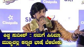 ಕಿಚ್ಚ ಸುದೀಪ್ :: ನಮಗೆ ಸಿನಿಮಾ ಮುಖ್ಯವಲ್ಲ ಕನ್ನಡ ಭಾಷೆ ಬೆಳಿಬೇಕು | Kiccha Sudeep About Kannada | Dabangg 3