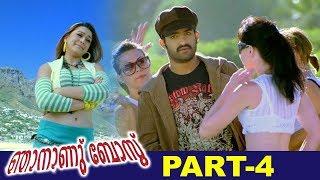 Njananu Boss (Kantri) Malayalam Full Movie   Jr NTR   Hansika   Part 4   Bhavani HD Movies
