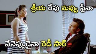 శ్రీయ రేపు నువ్వు ఫ్రీనా | Sanjana Reddy Movie Scenes | Raasi | Raai Laxmi